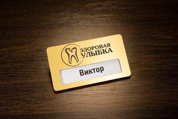 Пластиковый бейджик с гравировкой для стоматологии