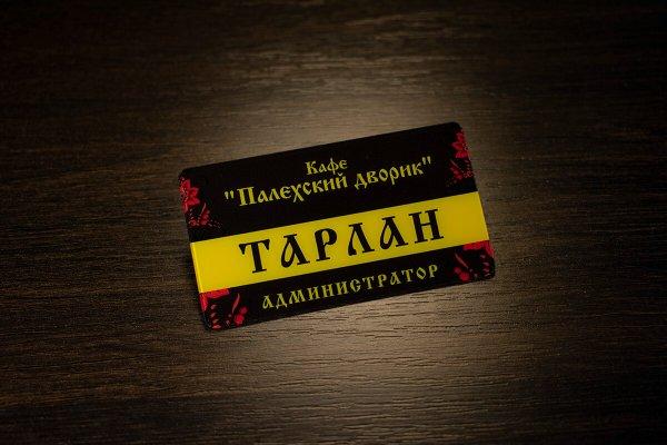 """Именной бейдж администратора кафе """"Палехский дворик"""""""