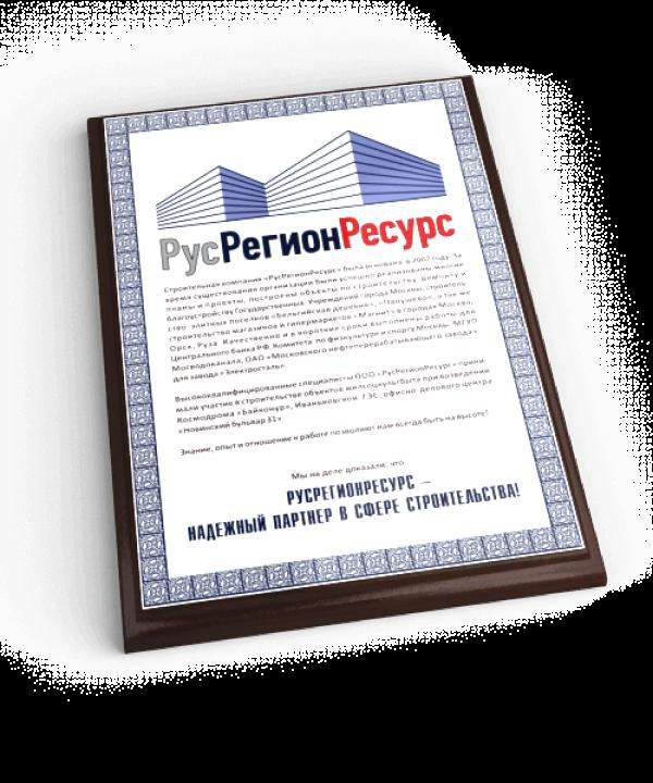 Плакетка наградная организации